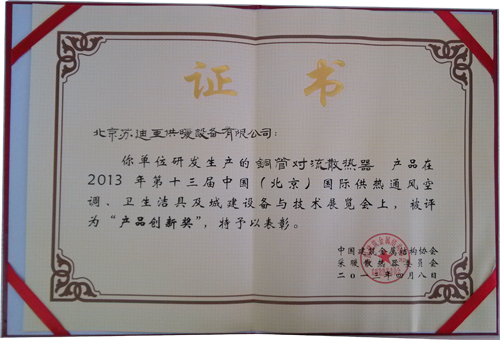 Soodia won the product innovation award of HVAC 2013